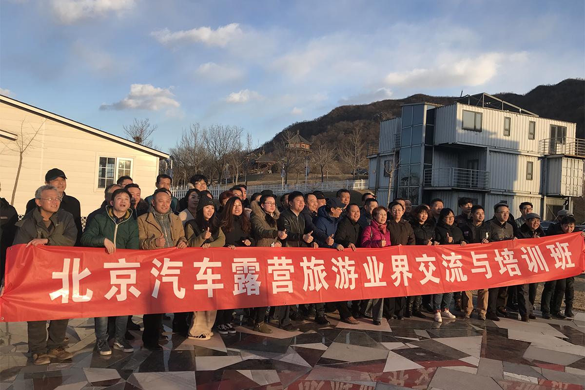 """北京汽车露营旅游企业""""两会""""召开"""