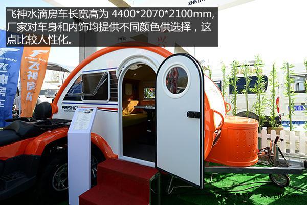 4.68万元起售 北京房车露营展实拍三款小型房车