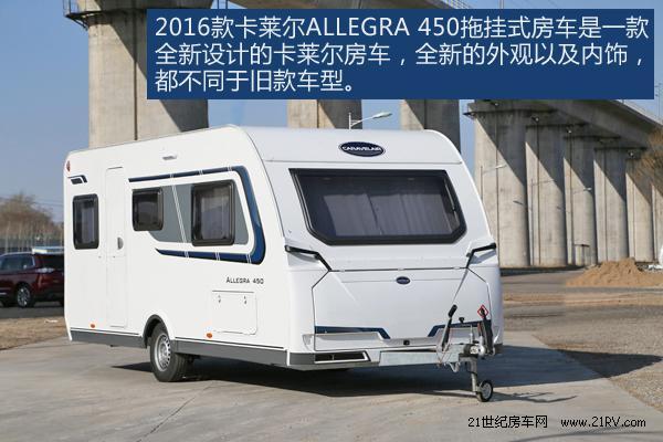 凸显实用性 实拍卡莱尔ALLEGRA 450优发国际