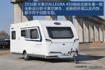 凸显实用性 实拍卡莱尔ALLEGRA 450房车