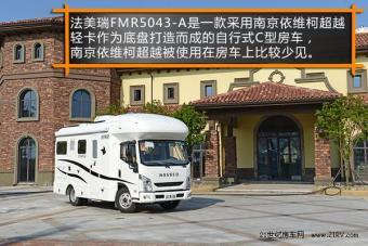 来自南京依维柯 实拍法美瑞5043—A优发国际
