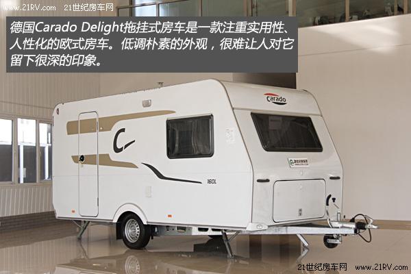 车身小巧功能实用 实拍Carado Delight 160L优发国际