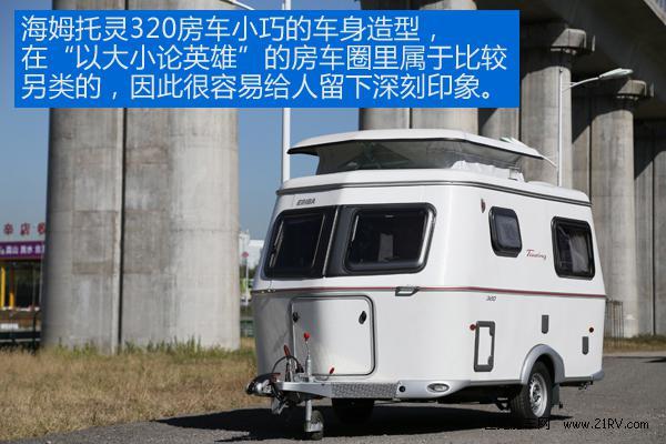 整备质量720公斤 实拍海姆托灵320拖挂房车