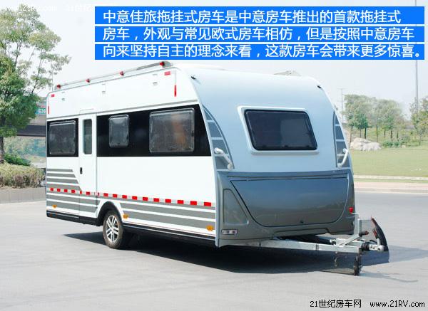 更符合国内需求 实拍中意首款佳旅拖挂式房车