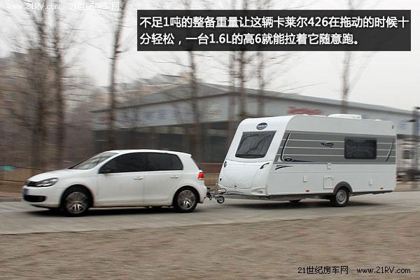 实拍卡莱尔426拖挂式房车 身材小容量大