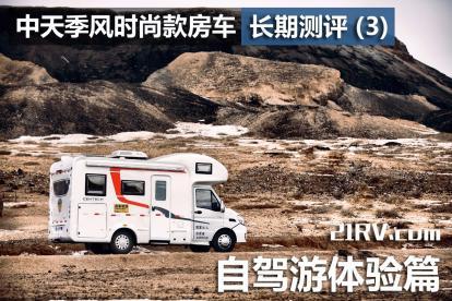 在-20°的火山口驻扎 中天季风房车时尚款长期测评(3)