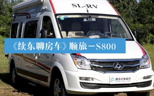 续东聊房车-可一车三用 商用 家用 代步用的顺旅S800