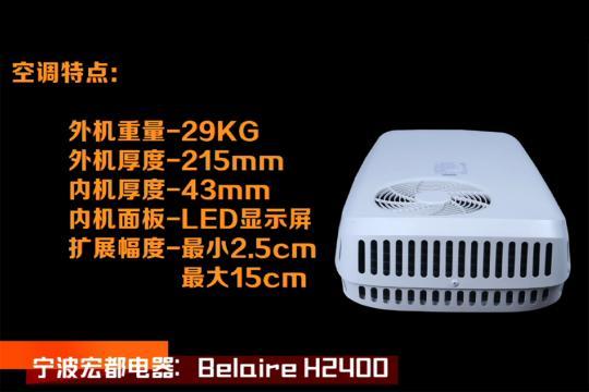 轻薄 低噪音 低耗电 宁波宏都电器-Belaire H2400顶置空调展示
