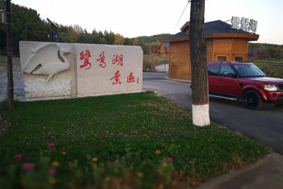 磐石鹭鸶湖汽车自驾运动营地