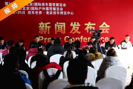 16届优发国际优发国际展览会新闻发布会在京召开