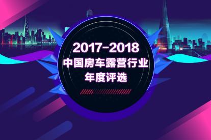 """9大奖项等您来角逐 """"2017-2018中国房车露营行业评选活动""""启动"""