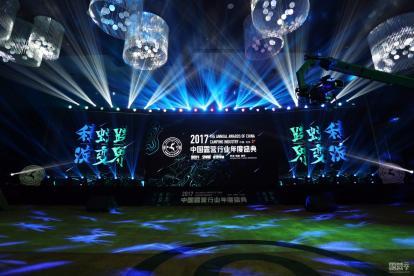 积淀蜕变跨界 2017中国露营行业年度盛典在京成功举办