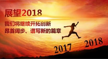 携手共进,共创辉煌-2018年旌航新春年会