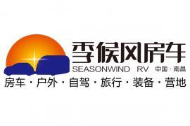 季候风房车·季候风房车集团