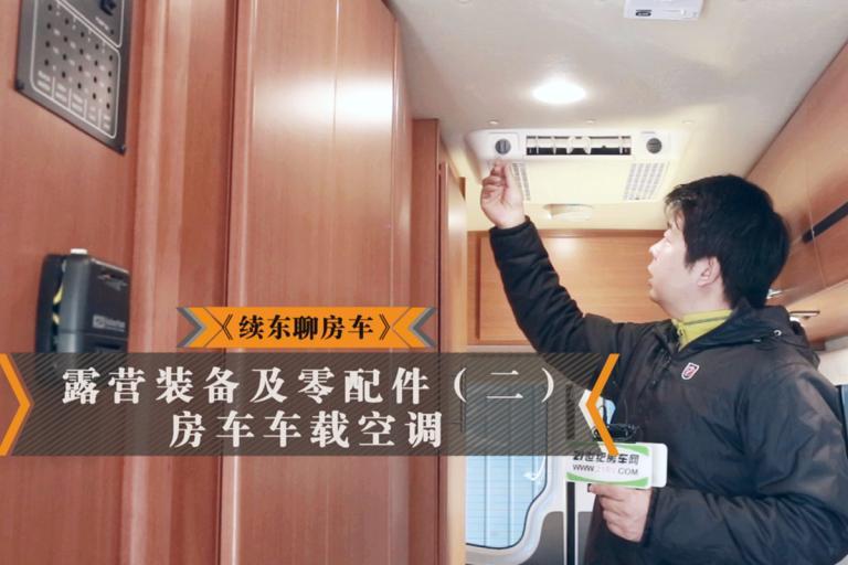 续东聊房车:房车上有必要安装驻车空调吗?