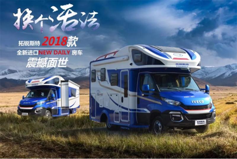 2018款拓锐斯特进口依维柯New Daily 3月22日北京房车展上市
