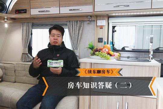 续东聊房车:房车知识答疑(二)