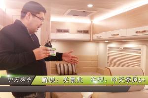 中天季风6+风尚款视频解析