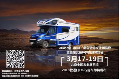 2018北京(国际)尊宝娱乐旅游文化博览会门票免费领取!
