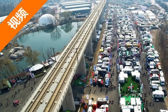 第16届中国(北京)国际房车露营展览会盛大开幕