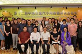 第十二届中国主流汽车网络媒体高层论坛