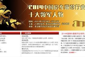 2014中国房车露营行业十大领军人物