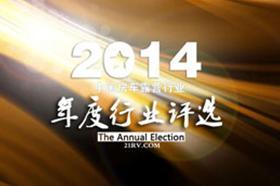 2014中国房车露营行业年度评选
