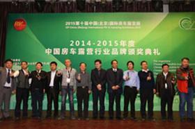 2014-2015年度中国房车露营行业品牌颁奖盛典