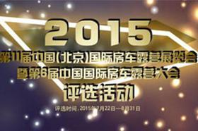 2015中国房车投票评选活动