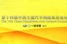 2016第十四届中国主流汽车网络高层论坛