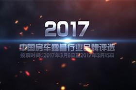 2017中国房车露营行业品牌评选