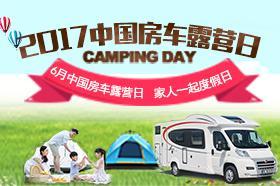 2017中国房车露营日