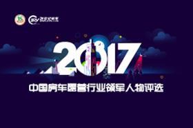 2017中国房车露营行业领军人物评选