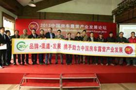 中国十大房车企业品牌暨十大露营地