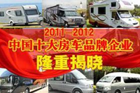 2011-2012中国十大房车品牌企业隆重揭晓