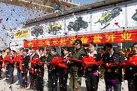 三华水陆装备营在北京房车博览中心正式开业