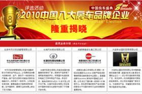 2010中国八大房车品牌企业评选活动