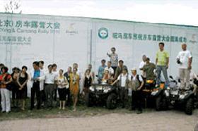 2010中国房车露营大会