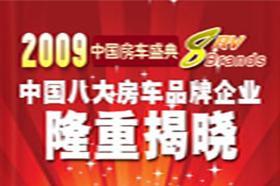 2009年中国八大房车品牌企业