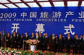 2009中国旅游产业节