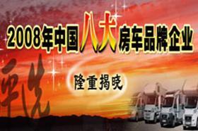 2008年中国八大房车品牌企业