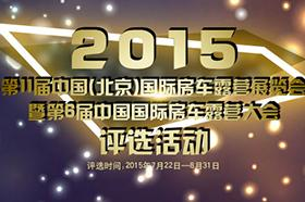 2015中国房车露营行业人物评选