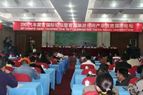 2007中国(贵州)汽车露营国际论坛