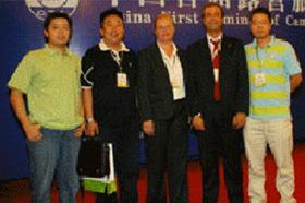 2008中国首届露营旅游论坛