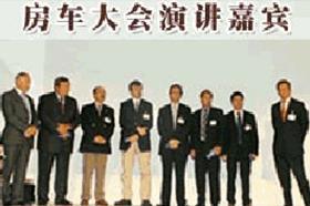 2008首届世界房车大会在德国召开