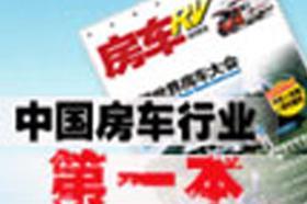 《房车》--中国房车行业第一本电子杂志