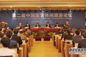 2009第二届中国露营休闲旅游论坛