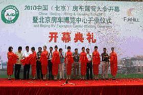 北京房车博览中心-专业房车露营用品交易市场