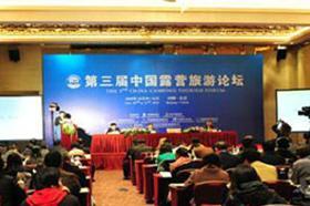 2010第三届中国露营旅游论坛