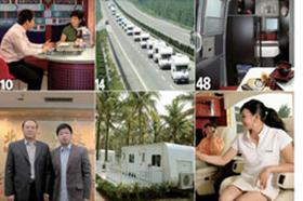 《房车RV》第二期-21世纪房车网2010出品